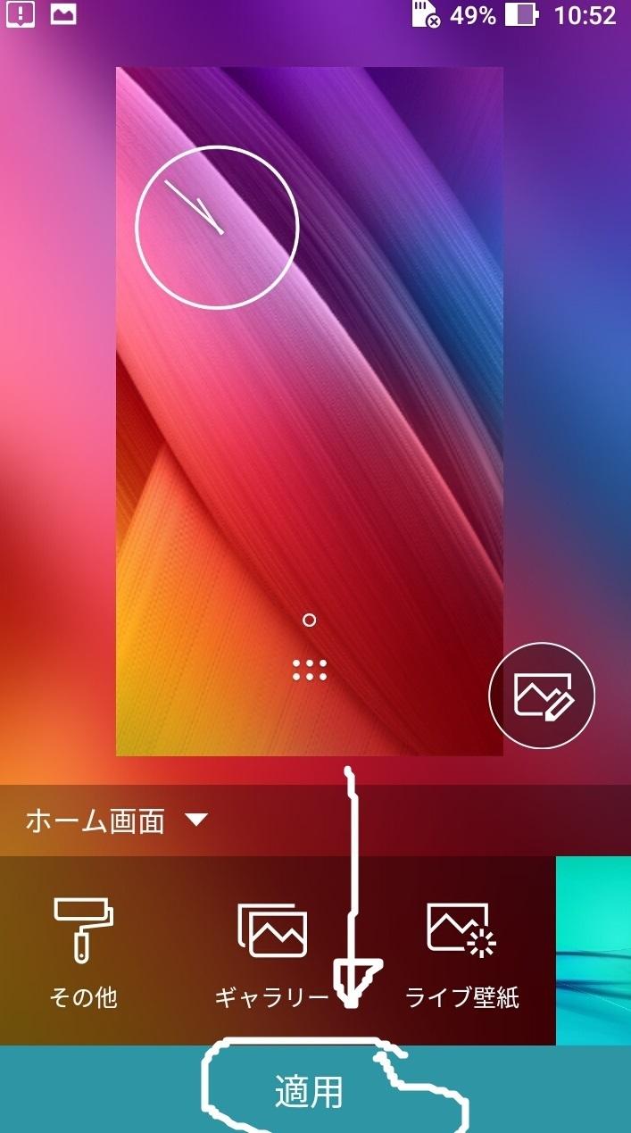 スマホ壁紙設定 Asus Zenfone 2 Laser買った時のホーム画面に Sim