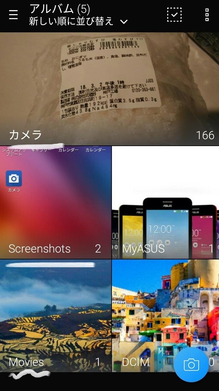 スマホ写真 保存アプリ ギャラリー Asus Zenfone 2 Laser Sim